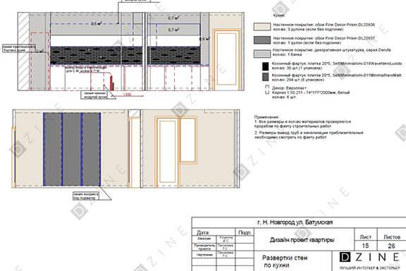 Рабочий проект для строителей